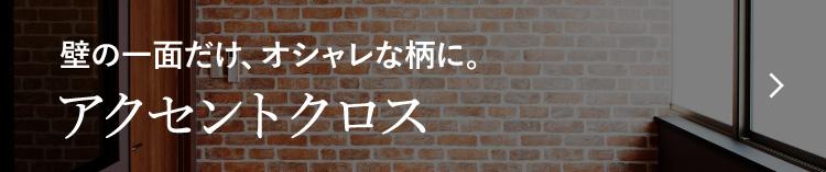 壁の一面だけ、オシャレな柄に。 アクセントクロス