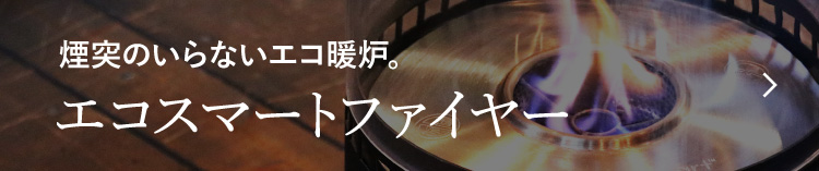 煙突のいらないエコ暖炉。 エコスマートファイヤー