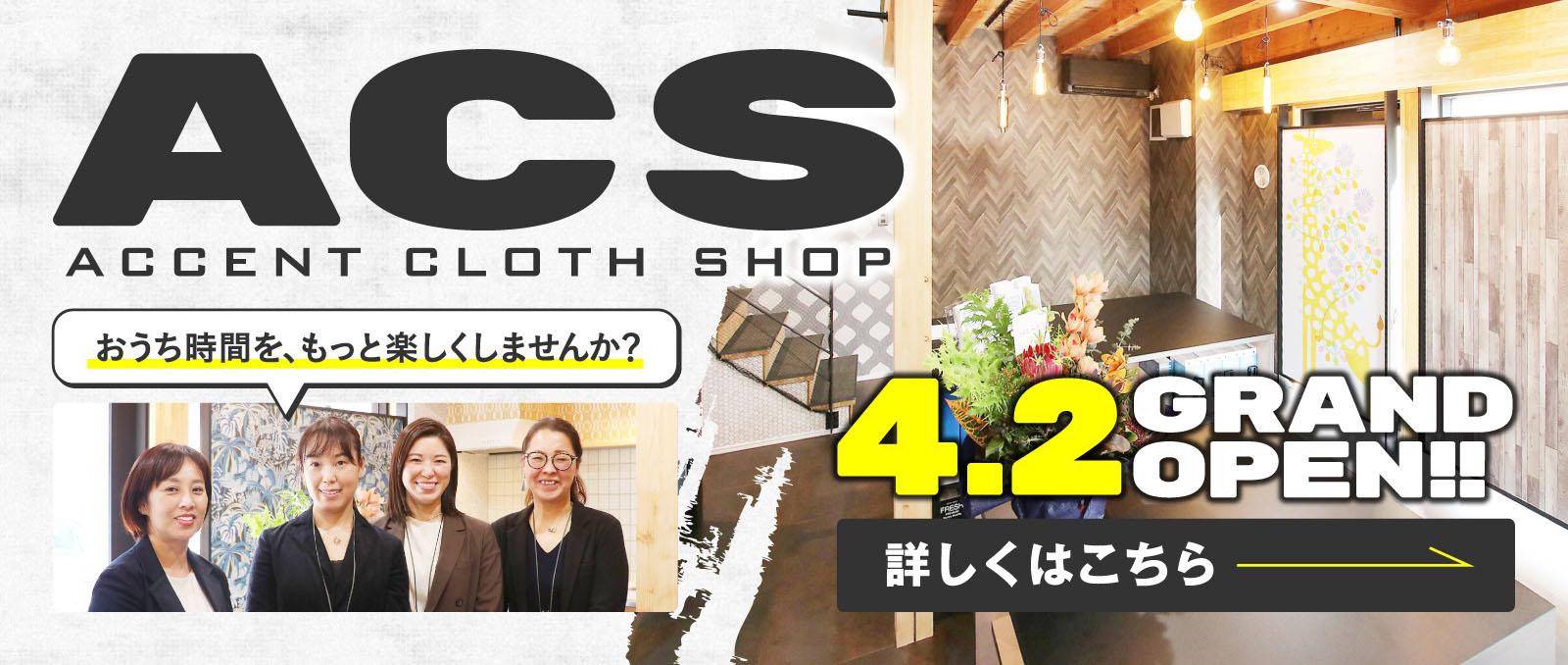 ACS(アクセントクロスショップ)広告バナー